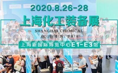 2020第十二届上海国际化工技术装备展览会